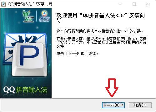Phần mềm học tiếng Trung QQ Pinyin